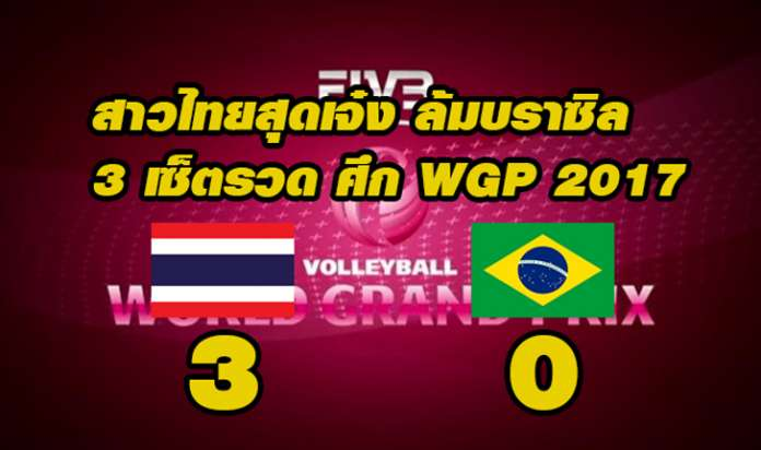 Volleyball-Thailand-WGP-2017